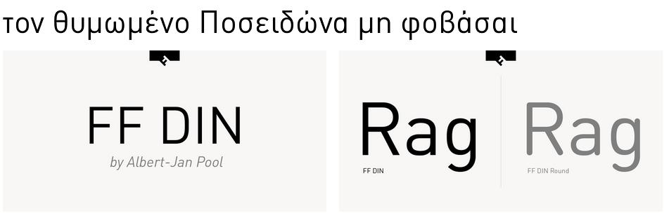 FF Din Ελληνικό Webfont