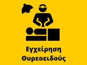 Εγχείρηση Θυρεοειδούς