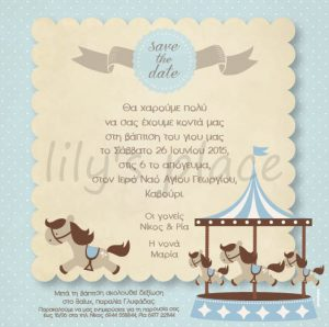 καλύτερα προσκλητήρια βάπτισης αλογακια
