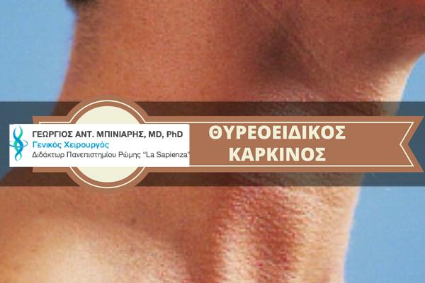 καρκινος στο θυροειδη