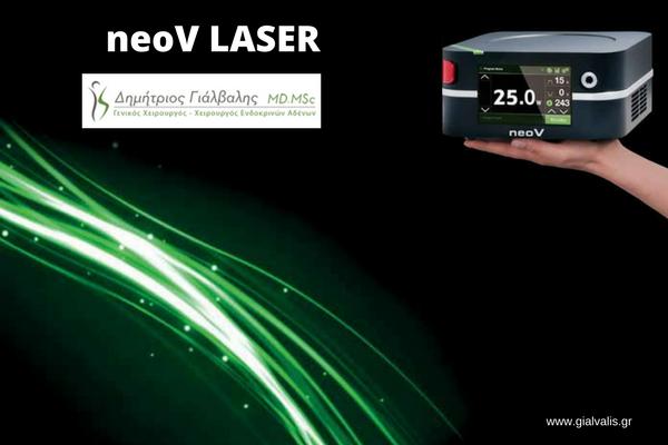κύστη κόκκυγος laser - μηχανημα neon V