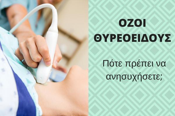 οζοι θυρεοιδούς - θυρεοειδής