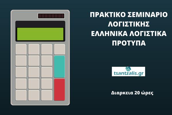 ΕΛΠ Ελληνικά Λογιστικά Πρότυπα σεμινάρια λογιστικής