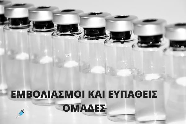 Εμβόλιασμοί