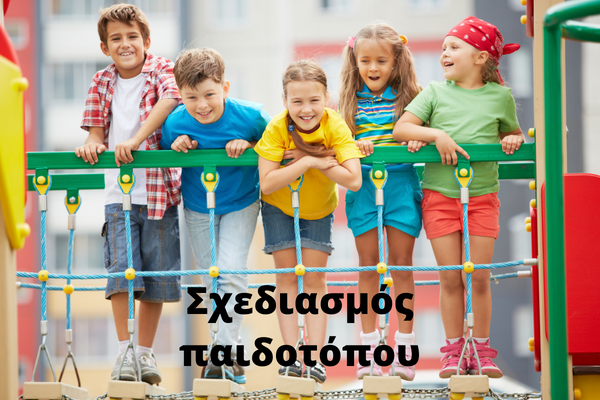 σχεδιασμός παιδότοπου