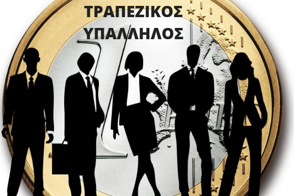 Οικονομολόγος τραπεζικός υπάλληλος