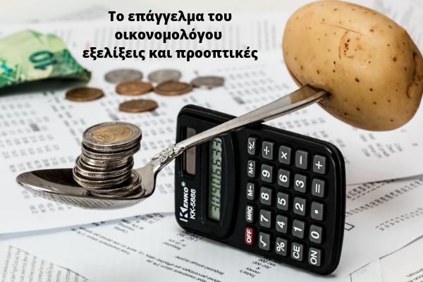 Το επάγγελμα του οικονομολόγου