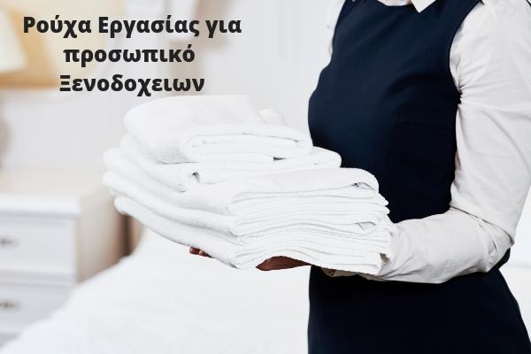 ρούχα εργασίας για ξενοδοχουπαλλήλους