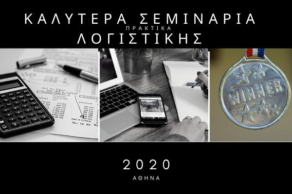 καλύτερα σεμινάρια λογιστικής 2020