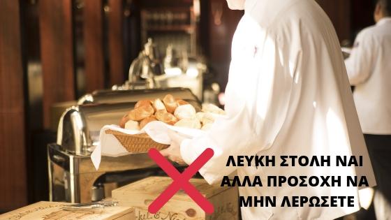 στολές σεφ