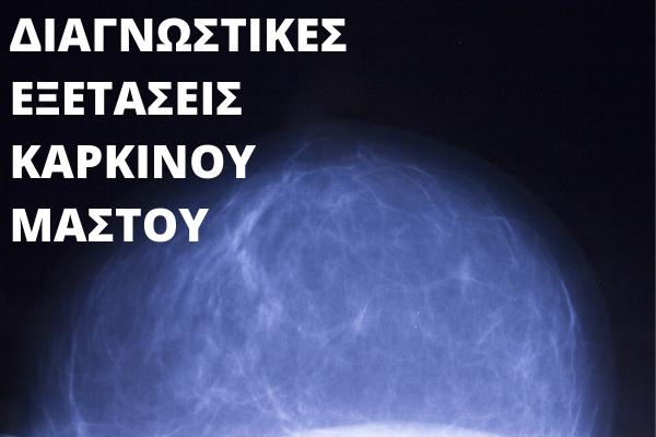 καρκίνος μαστού διάγνωση