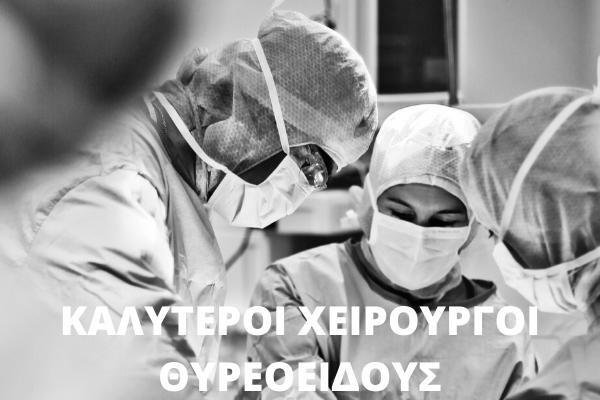 οι καλύτεροι χειρουργοί θυρεοειδούς