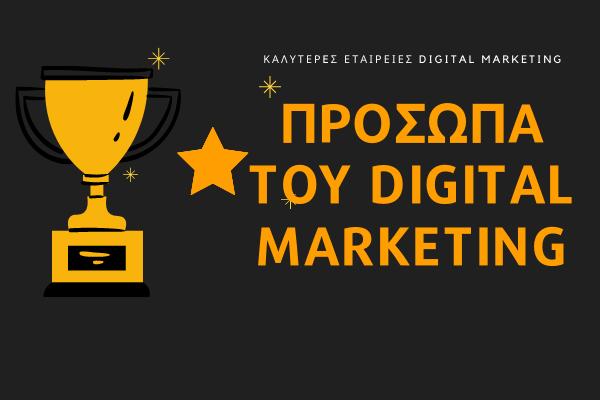 καλύτερες εταιρείες digital marketing