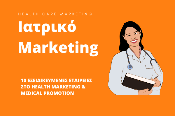 health marketing | ιατρικό marketing | medical promotion
