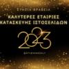 καλύτερες εταιρείες κατασκευής ιστοσελίδων 2020