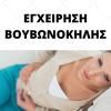 Εγχείρηση Βουβωνοκήλης | Κόστος επέμβασης | Τεχνικές